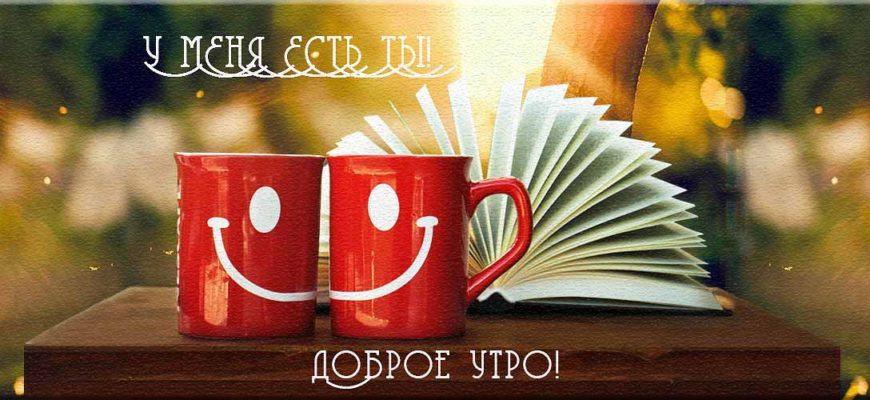 """Эссе на каждое утро нового дня - """"У меня есть ты!"""" Александр Каренин"""
