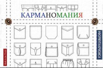 """Короткие стихи на злобу дня - """"Карманомания"""", Александр Каренин"""