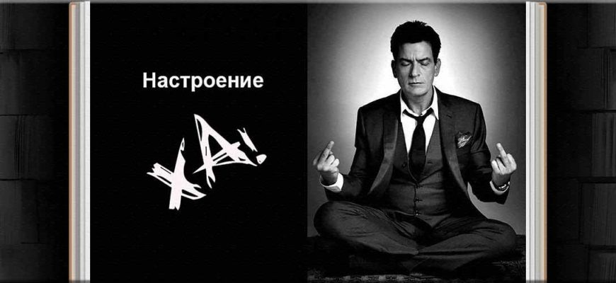 """Стихи про плохое настроение - """"Настроение """"ХА!"""", Александр Каренин"""
