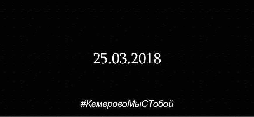 Стихи про трагедию в Кемерово. Александр Каренин
