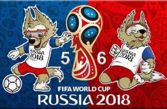 Стихотворение про футбол - ЧМ-2018, часть 3. Александр Каренин
