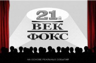 "Стихи не про кино - ""21-й век Фокс"", Александр Каренин, обложка"