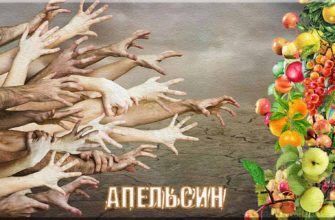 "Стихотворение о счастье - ""Апельсин"", Александр Каренин"