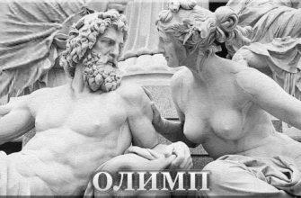 "Стихи про Богов и Богинь - ""Олимп"". Александр Каренин"