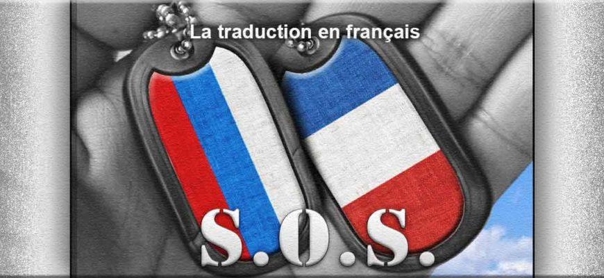 """Pray for Paris... Pray for Russia... """"S.O.S."""" - poème d'Alexander Karenin"""