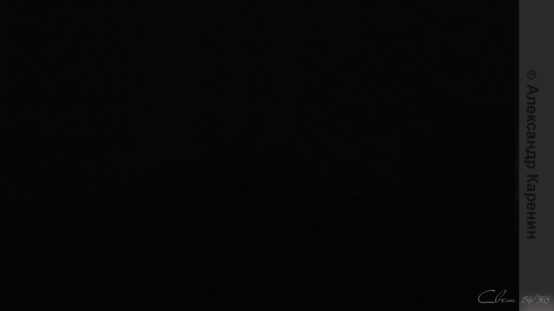 "Фотография ""Тьма"" к эссе Александра Каренина - ""Свет 24/365"""