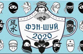 "Стихи про маски - ""Фэн-шуй - 2020"", Александр Каренин"
