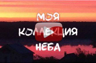 Красота неба - видео про небо Александра Каренина.