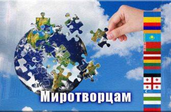 """Стихи о дружбе народов - """"Миротворцам"""". Александр Каренин"""