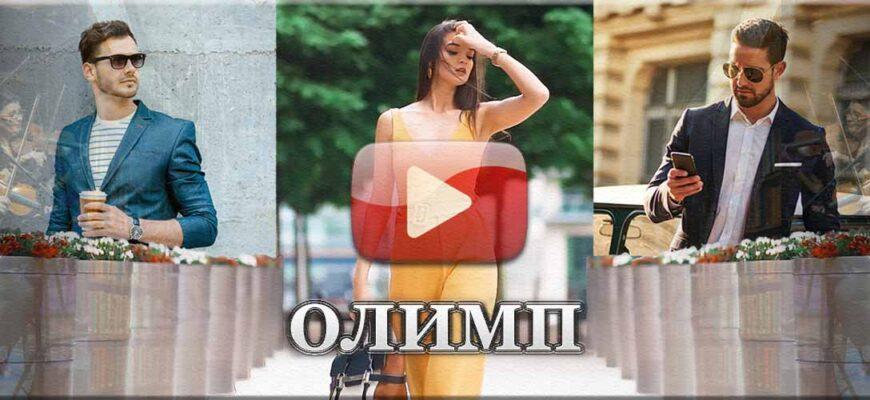 """Стихотворение про встречу или неудавшееся свидание - """"Олимп"""", Александр Каренин"""