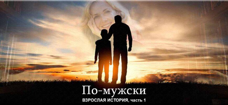 """""""По-мужски"""" - современный рассказ о традиционных семейных ценностях. Александр Каренин"""